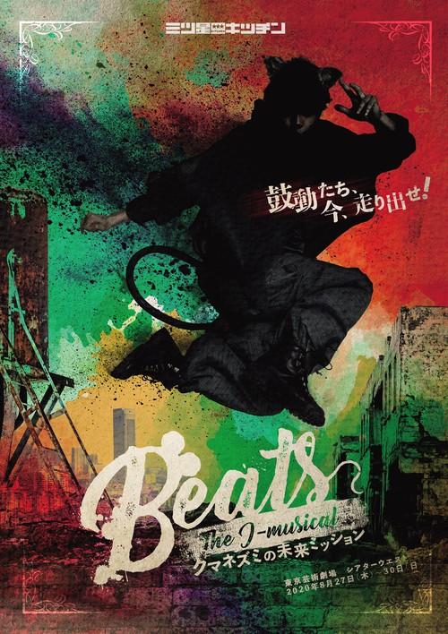 Beats公演パンフレット