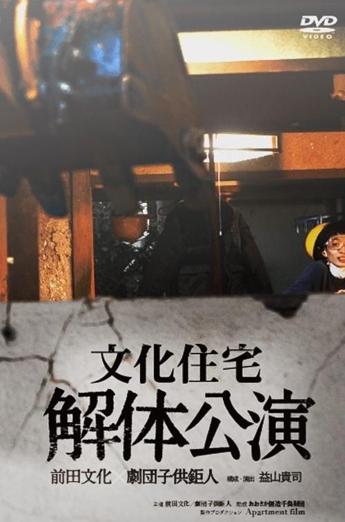前田文化×劇団子供鉅人『文化住宅解体公演』DVD