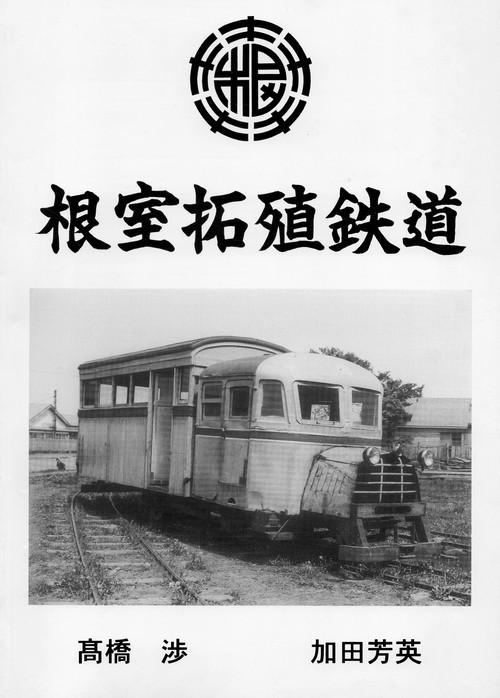 根室拓殖鉄道