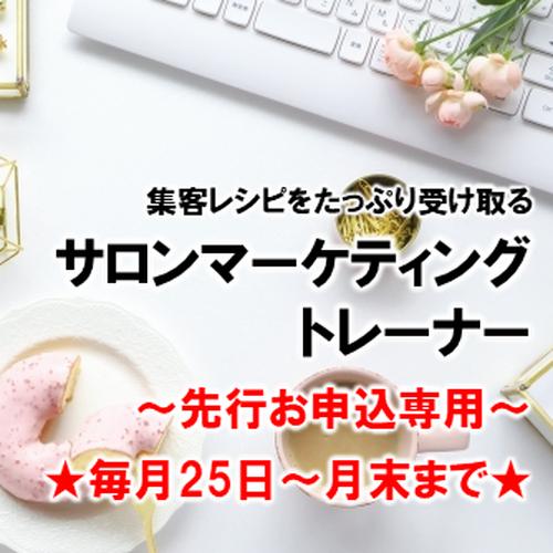 スポットコンサルお申込~先行お申込み専用~