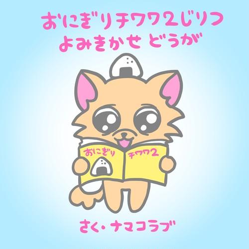 【値下】おにぎりチワワ絵本2じりつ読み聞かせ動画DVD