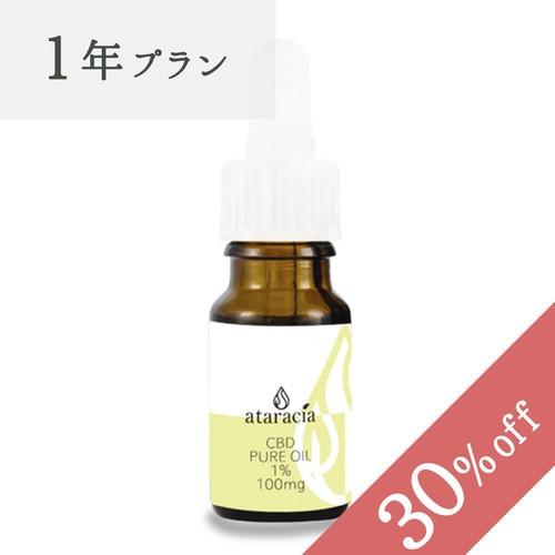 【定期購入/1年】ataracia-CBDオイル 10ml  CBD1%配合 (含有量:100mg)