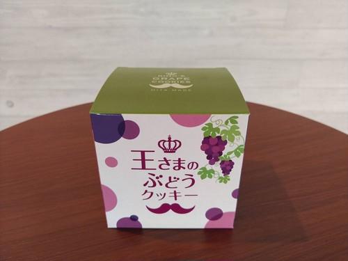 王さまのぶどうクッキー(10枚入)