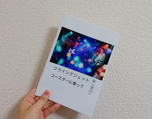 彩 ライブPHOTO BOOK
