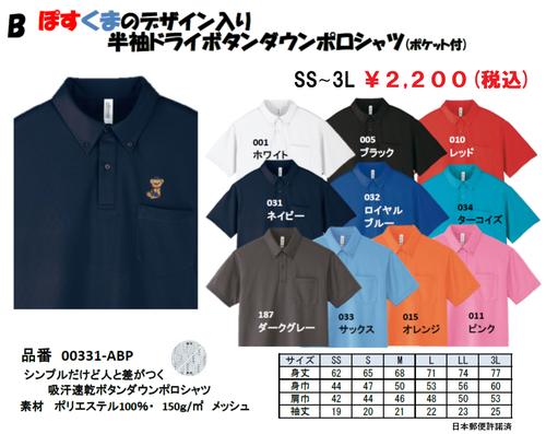 ぽすくまのデザイン入り【半袖】ポケット付きドライボタンダウンシャツSS∼3L (品番00331-ABP)