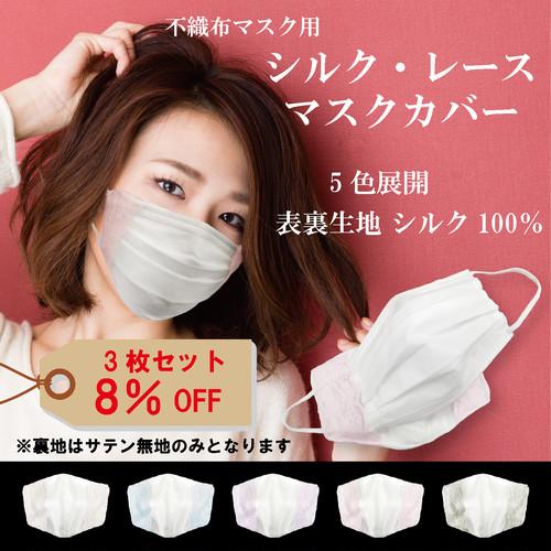 【不織布マスクを通すだけ】3枚セット8%オフ 口元空間確保シルク・レースマスクカバー  吸い付かないワイヤー入り立体型  紫外線カット  消臭  抗菌  肌荒れ防止