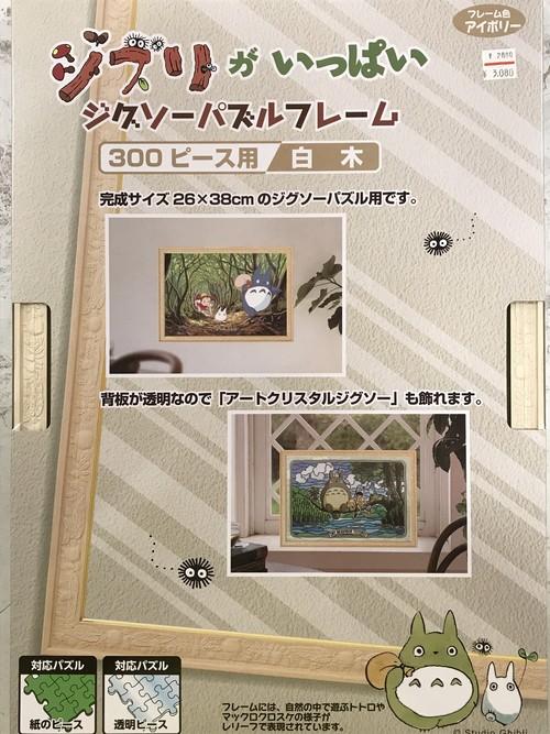 【ジブリがいっぱいジグソーパズルフレーム 300ピース用 白木(アイボリー)】エンスカイ