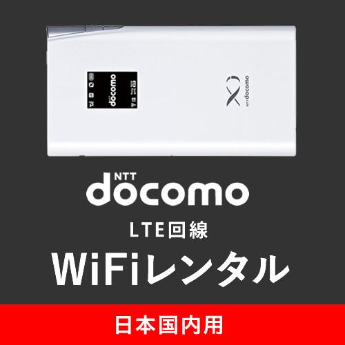 日本国内用 モバイルWiFiレンタル 7日用 / LTE回線 大容量 合計2.1GB
