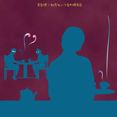 天空快『初恋という名の喫茶店』CD