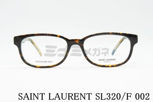 【正規取扱店】SAINT LAURENT(サンローラン)SL320/F 002