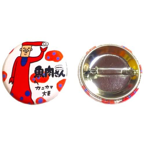 カニカマ大臣缶バッジ32mm丸 (魚肉界の紳士魚肉さん)