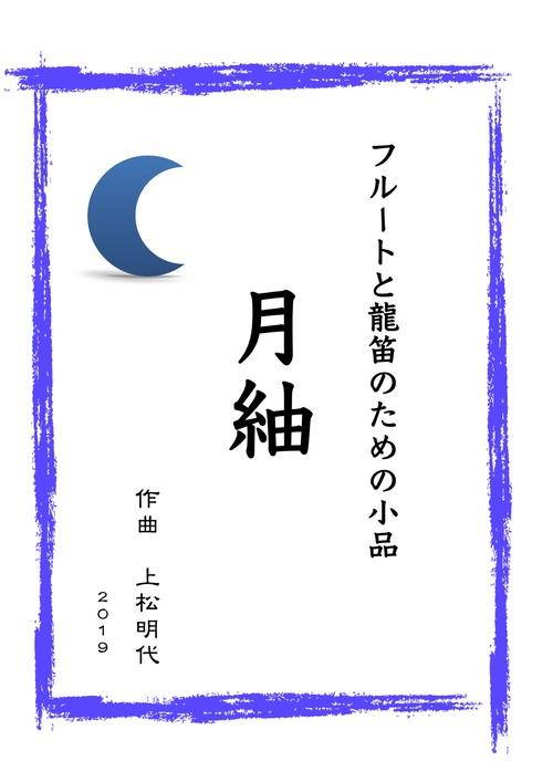 フルートと龍笛のための小品『月紬』
