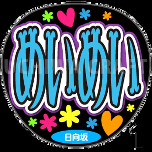 【プリントシール】【日向坂46/東村芽依】『めいめい』コンサートや劇場公演に!手作り応援うちわで推しメンからファンサをもらおう!!