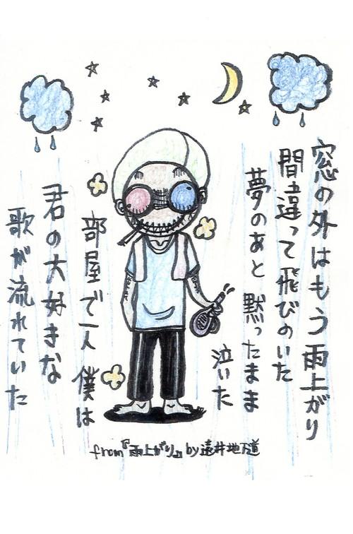 POST CARD『雨上がり』