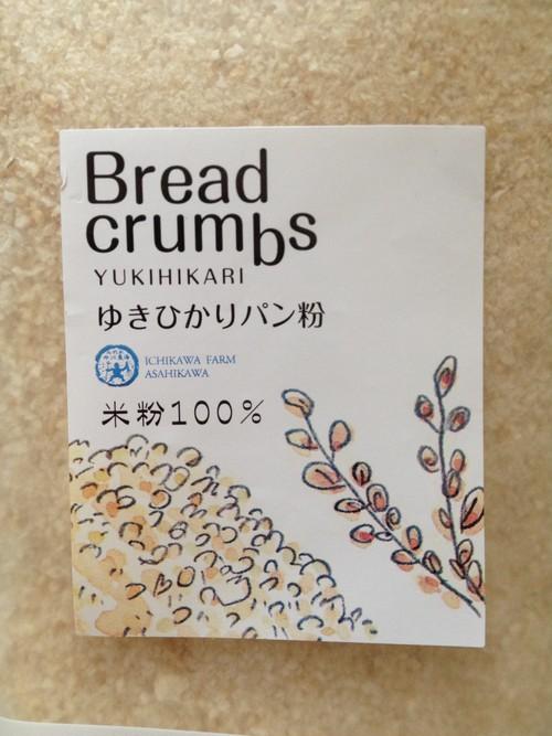 米100%ゆきひかりパン粉(玄米タイプ)