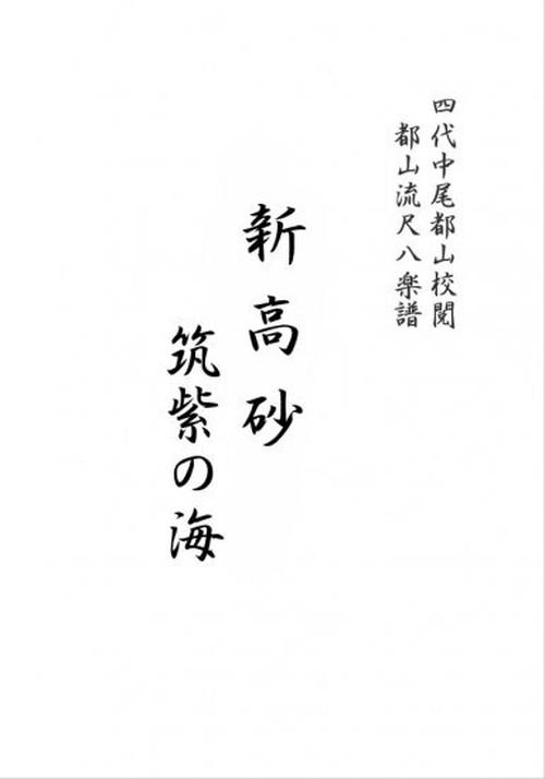 T32i168 新高砂/筑紫の海(尺八/寺嶋検校/高野検校/楽譜)