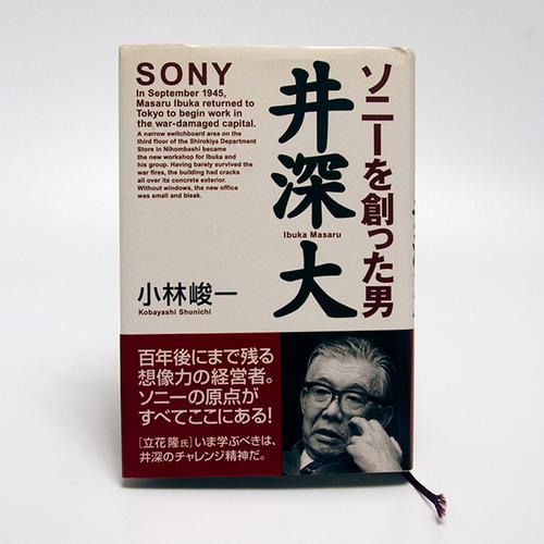 絶版本 180805-01『ソニーを創った男 井深大』/ 小林 峻一