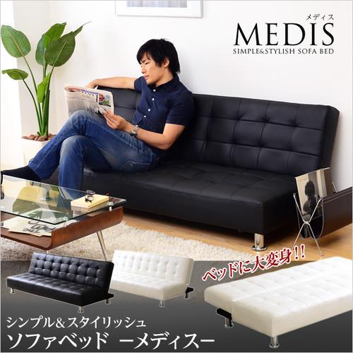 シンプル&スタイリッシュソファベッド【-MEDIS-メディス】|一人暮らし用のソファやテーブルが見つかるインテリア専門店KOZ|《QZ-139B》