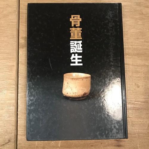 骨董誕生: 日本が愛した古器物の系譜(渋谷区立松濤美術館開館二十五周年記念特別展)