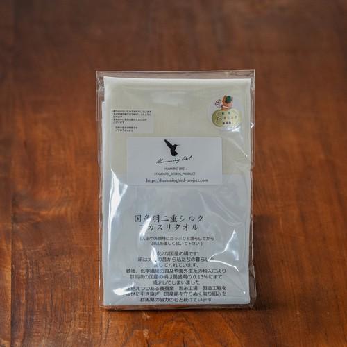 国産羽二重シルクアカスリタオル (24×85)