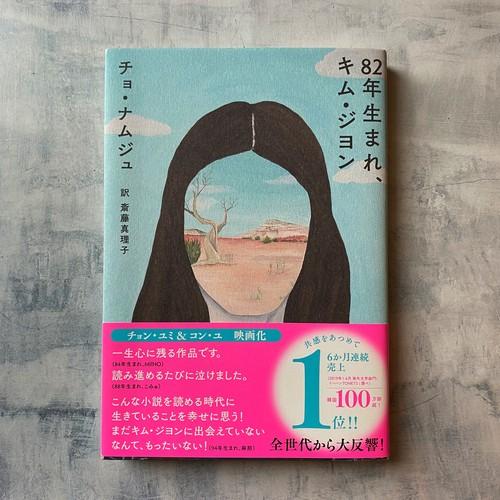 【新刊】82年生まれ、キム・ジヨン    チョ・ナムジュ, 斎藤真理子訳