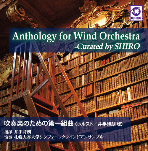 「Anthology for Wind Orchestra -Curated by SHIRO『吹奏楽のための第一組曲(ホルスト/井手詩朗版)』」