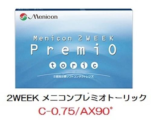 2week メニコン プレミオ トーリック「C-0.75/AX90゜」