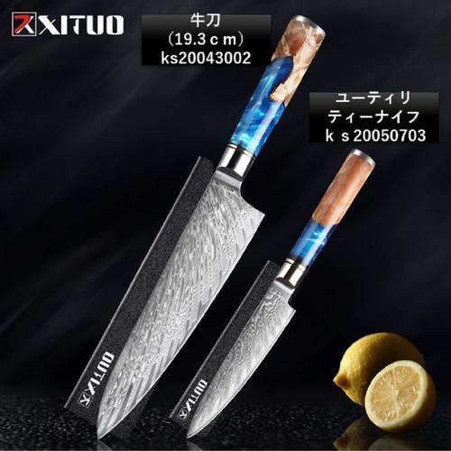 ダマスカス包丁 【XITUO 公式】2本セット 牛刀 ユーティリティーナイフ VG10  ks20051403