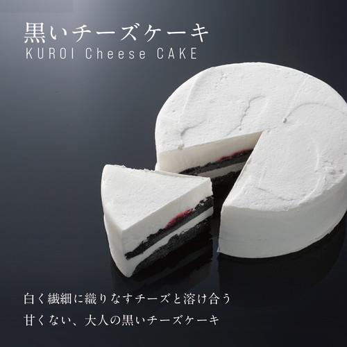 黒いチーズケーキ【税込】