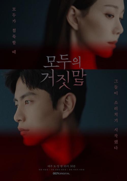 ☆韓国ドラマ☆《みんなの嘘》DVD版 全16話 送料無料!