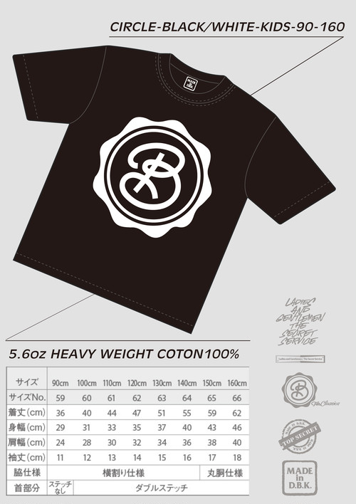 for Classics :CIRCLE LOGO / BLACK BODY / WHITE PRINT : DBKFC-KIDS / 150-160