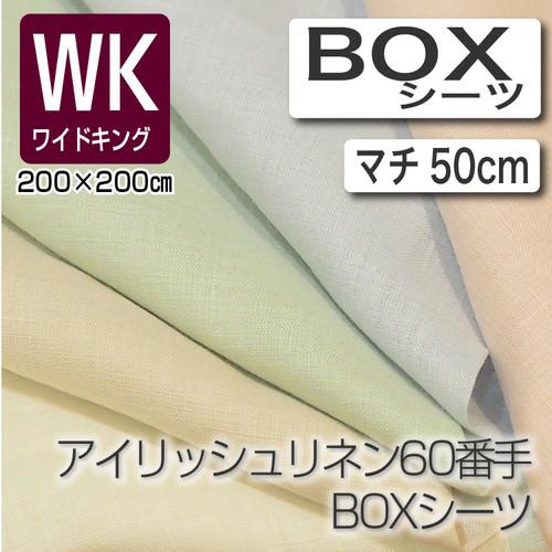 【受注生産】アイリッシュリネン60番手ボックスシーツ ワイドキングサイズ50cmマチ