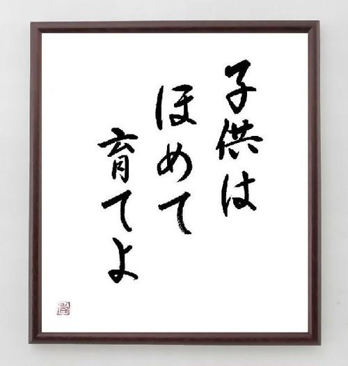 名言色紙『子供は、ほめて育てよ』額付き/直筆済み/A0158