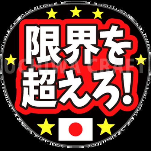 【プリントシール】『限界を超えろ!』オリンピック スポーツ観戦に!