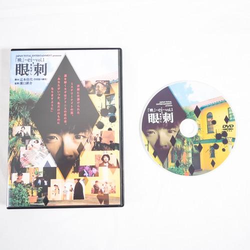 映~ei~ vol.01 DVD