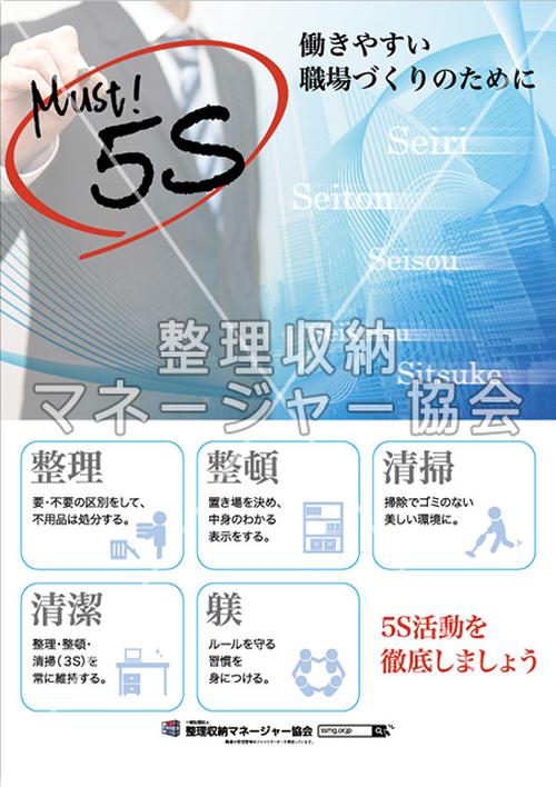 【まとめ買い】ポスター「5S働きやすい職場づくりのために」 10枚セット