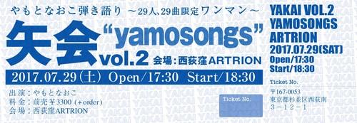 【ticket】2017.7.29 西荻窪アートリオン