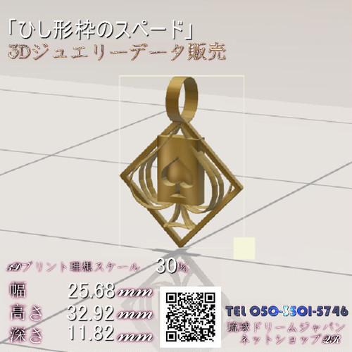 「ひし形枠のスペード」3Dジュエリーデータ