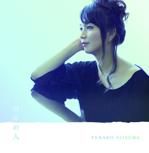 新妻由佳子 Yukako Niizuma 1st Album「対岸の人-Taigan no Hito-」(CD)