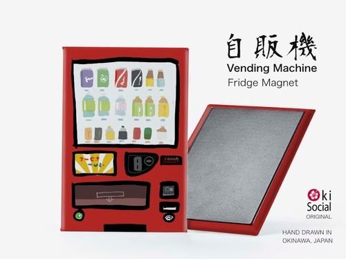 沖縄マグネット:自販機