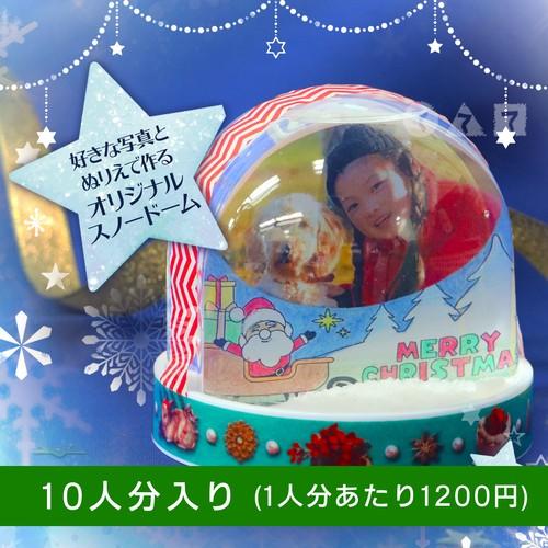 クリスマススノードーム(10人分)