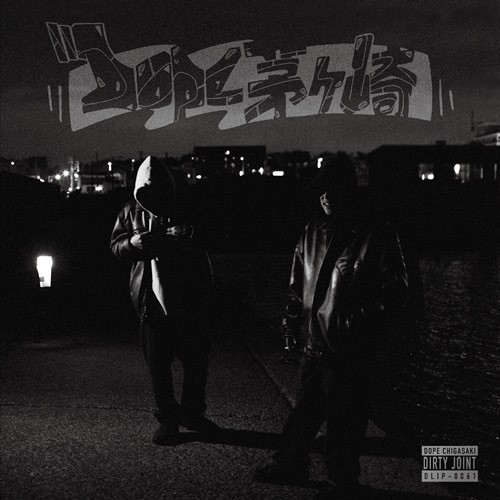 DIRTY JOINT / DOPE茅ヶ崎 LP