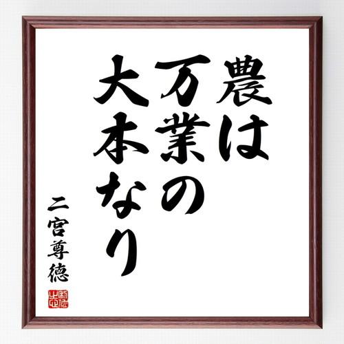 二宮尊徳の名言色紙『農は万業の大本なり』額付き/受注後直筆/Z0375