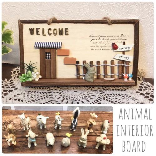 629【壁掛けインテリアボード(選べる動物たち)】ウェルカムボード ミニチュア ルームサイン ハンドメイド