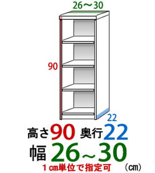 オーダーすき間収納幅26cm-30cm高さ90cm奥行き22cm