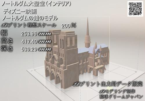 インテリア「ノートルダム大聖堂」3Dプリント用データ
