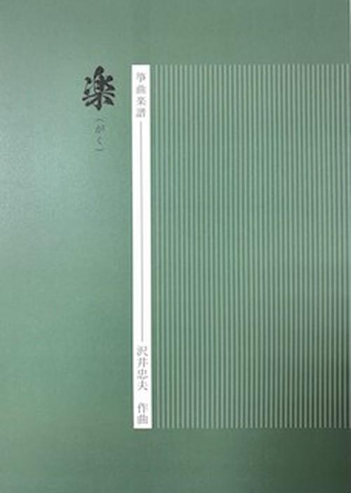 S24i78 Gaku(Koto solo/T.SAWAI/Score)