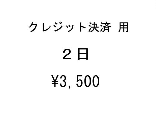 2日/¥3,500 《レンタルクレジット》決済用
