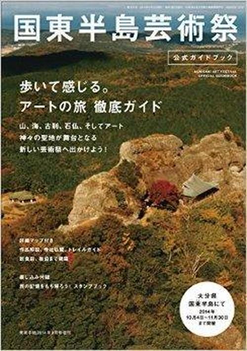 美術手帖9月号増刊 国東半島芸術祭 公式ガイドブック