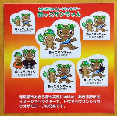 森っこサンちゃん シール (あきる野市イメージキャラクター)